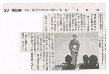 毎日新聞3.cng.jpg