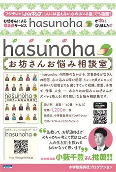 hasunohaフライヤー.jpg