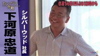shimogawara2.jpg